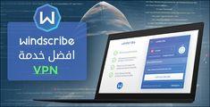 طريقة تغيير IP لفتح المواقع المحجوبة وحماية خصوصيتك على الانترنت – برنامج Windscribe