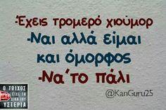 ΟΜΟΡΦΕ??????? Greek Memes, Funny Greek Quotes, Funny Picture Quotes, Stupid Funny Memes, Funny Facts, Hilarious, Funny Statuses, Clever Quotes, Funny Cartoons