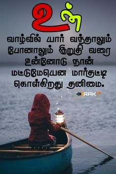 Tamil Motivational Quotes, Tamil Love Quotes, Life Coach Quotes, Happy Life Quotes, Heart Touching Lines, Great Quotes, Relationship Quotes, Wise Words, Self