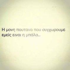 ποδοσφαιρο quotes greek - Αναζήτηση Google