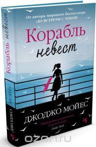 """Книга """"Корабль невест"""" Джоджо Мойес - купить книгу ISBN 978-5-389-07073-8 с доставкой по почте в интернет-магазине OZON.ru"""