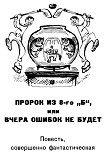 Пророк из 8-го «б», или Вчера ошибок не будет. Начните читать книги Курбатов Константин в электронной онлайн библиотеке booksonline.com.ua. Читайте любимые книги с мобильного или ПК бесплатно и без регистрации.