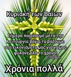 Greece, Greeting Cards, Easter, Ads, Quotes, Facebook, Greece Country, Quotations, Easter Activities