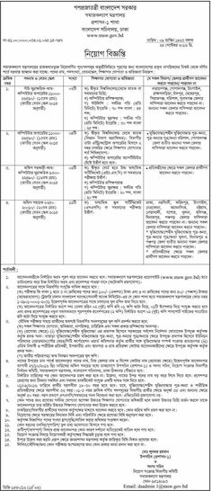 Uttara High School and College HSC Admission 2017 notice is here - admission form school