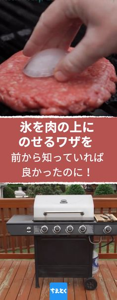 I wish I had known the tricks of putting ice on grilled meat before!- Summer is the barbecue season. If you use these tricks, this year's barbecue will surely be even more exciting. Tasty Dishes, Food Dishes, Bar Be Que, Meat Recipes, Dinner Recipes, Bbq Salads, Grilled Meat, Food Facts, Summer Time
