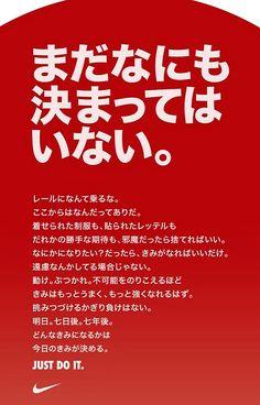 ナイキ 名言 - Google 検索 Common Quotes, Wise Quotes, Words Quotes, Sayings, Witty Remarks, Japanese Phrases, Magic Words, Self Motivation, Positive Words