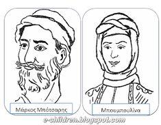 Οι Ήρωες της Επανάστασης του '21 ~ Los Niños Greece, Female, Words, Children, Crafts, Greece Country, Young Children, Boys, Manualidades