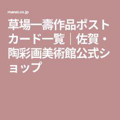 草場一壽作品ポストカード一覧|佐賀・陶彩画美術館公式ショップ