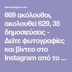 669 ακόλουθοι, ακολουθεί 629, 35 δημοσιεύσεις - Δείτε φωτογραφίες και βίντεο στο Instagram από το χρήστη mpalabanitsa -live the moment (@panagiota_mpalampanou)