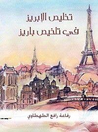 أريب تحميل كتاب قصة الزير سالم أبو ليلة المهلهل Pdf Paris Skyline Taj Mahal Landmarks