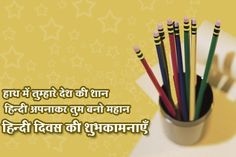 Image from http://images.indiascanner.com/image/2012/09/hindi-diwas-4.jpg.