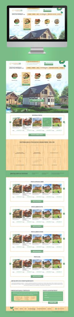 Wooden house — Работа №1 — Портфолио фрилансера Василий Федорищев (Good-Dizayner) — Weblancer.net