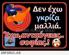 Funny Greek, Disney Characters, Fictional Characters, Humor, Humour, Funny Photos, Fantasy Characters, Funny Humor, Comedy