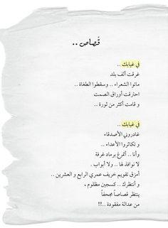 لــ سهام محمد العتيبي  ڪتاب ٲحجيه ابديه رسائل عتيقه وقصائد صفراء