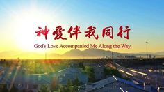 "[Almighty God] [Eastern Lightning] [The Church of Almighty God] Micro Film ""God's Love Accompanied Me Along the Way"""
