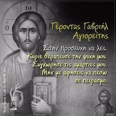 Greek Quotes, Self Confidence, Wise Words, Christianity, Prayers, Religion, Faith, Life Coaching, Nun