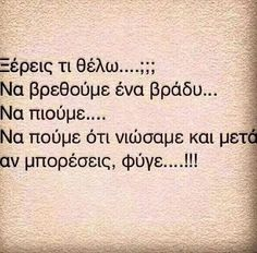 My Life Quotes, Up Quotes, Best Quotes, Love Quotes, Greece Quotes, Something To Remember, Greek Words, English Quotes, Picture Quotes