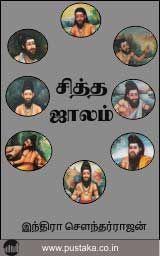 Sittha Jaalam - Tamil eBook