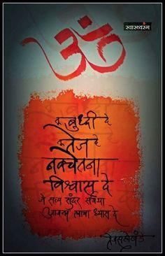 Marathi Quotes On Life, Marathi Poems, Hindu Quotes, Marathi Calligraphy, Calligraphy Letters, Lord Shiva Painting, Krishna Painting, Sanskrit Quotes, Sanskrit Font