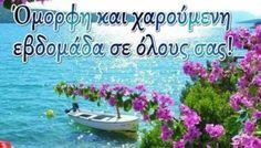 Εικόνες με λόγια για καλημέρα-καλή εβδομάδα! Greek Quotes, Places To Visit, Plants, Google, Plant, Planting, Planets