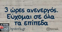 Stupid Funny Memes, Funny Greek, Greek Quotes, True Words, Funny Moments, Woman Quotes, Funny Photos, Sarcasm, Humor