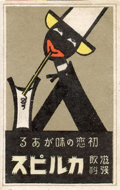 match box label, Japan, 1930s