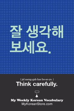 [E-book] My Weekly Korean Vocab Mini (Free) e-book - My Korean Store Korean Slang, Korean Phrases, Korean Quotes, Korean Words Learning, Korean Language Learning, How To Speak Korean, Learn Korean, Learn Hangul, Korean Writing