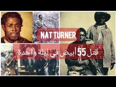 (428) #قناةلنفهم : قائد الثورة الوحيدة الفعالة للسود في التاريخ الأمريكي - YouTube