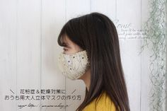 How-to, Sew your own washable mask (at Diy Mask, Diy Face Mask, Insulated Lunch Bags, Facial Masks, Baby Wearing, Diy And Crafts, Brown Bags, Sewing Projects, Sewing Patterns