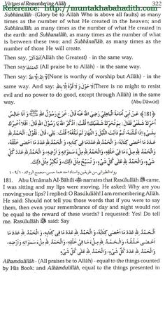 Lesson # 999 from Noble Quran Allah Almighty Guides whom He wills Surah 'ANFAAL(SPOILS OF WAR) – Chapter – 8) Stage – 2, Verses – 33 & 34 of 75, Section – 4 of 10 (Part – 9) BisMIllaahir…