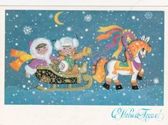 Vintage Happy New Year Postcard no423  1980s by RussianSoulVintage,