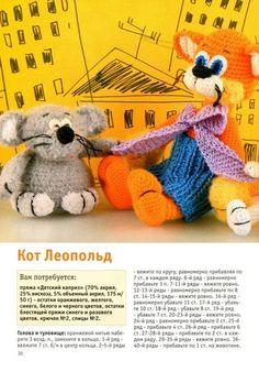 КОТ ЛЕОПОЛЬД - Игрушки - Страна рукоделия