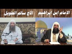 الدواعش يقتلون المسلمين بكتب السلفية الوهابية أفق يا سالم!؛للإمام إبن إب...