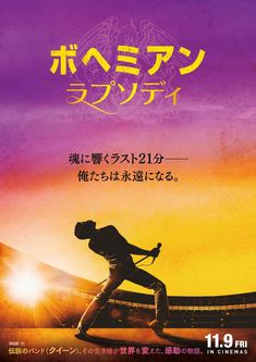 Free Watch Bohemian Rhapsody : Online Movies Singer Freddie Mercury, Guitarist Brian May, Drummer Roger Taylor And Bass Guitarist John Deacon. All Movies, Movies To Watch, Movies Online, Movies And Tv Shows, Movie Tv, Movies 2014, Movies Free, Streaming Vf, Streaming Movies