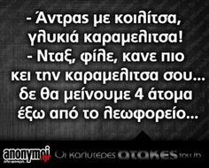 xx Funny Photos, Funny Images, Funny Greek, Funny Statuses, Clever Quotes, Greek Quotes, Just Kidding, Just For Laughs, Funny Moments