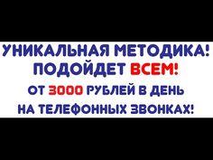 от 3000 рублей в день на телефонных звонках