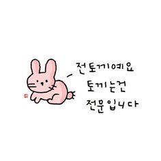 Simple Doodles, Cute Doodles, Korea Quotes, Korean Words Learning, Honey Bunny, Korean Aesthetic, Kawaii Drawings, Cute Korean, Character Illustration