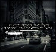 "Résultat de recherche d'images pour ""فبعضي لدي وبعضي لديك"""