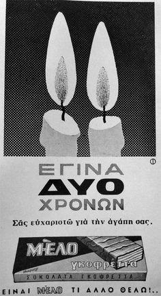 Μέλο, Γκοφρέττα Vintage Travel, Vintage Ads, Vintage Posters, Vintage Photos, Old Greek, Vintage Packaging, Poster Ads, Retro Ads, Print Ads