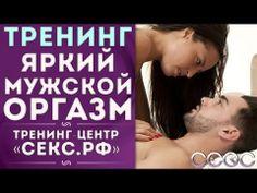 МУЖСКОЙ ОРГАЗМ ~ Как доставить удовольствие мужчине | СЕКС.РФ