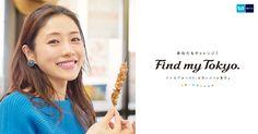 あなたもチャレンジ!Find my Tokyo. | 東京メトロ