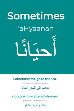 """Learning Arabic MSA ( The Arabic word """"sometimes"""" ('aHyaanan) and examples of sentences where it is used. Arabic To English Translation, Learn English Words, Arabic Phrases, Arabic Words, English Writing Skills, English Vocabulary, Learn Arabic Online, Learn Arabic Alphabet, Arabic Lessons"""