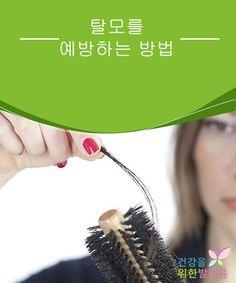 탈모를 예방하는 방법  탈모는 남녀 모두에게 공통적으로 나타나는 문제인데 유전, 비타민 미네랄 부족, 빈혈, 스트레스, 호르몬 변화, 특정 약의 부작용 및 그외 다수의 요소들이 영향을 미칠 수 있다. 보통의 사람은 보통 하루에 100 뿌리의 머리카락이 빠지는데, 이것은 정상이다.