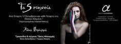 Διαγωνισμός του Sin Radio με δώρο διπλές προσκλήσεις για την μουσική παράσταση «Τα 5 στοιχεία» - https://www.saveandwin.gr/diagonismoi-sw/diagonismos-tou-sin-radio-me-doro-diples-proskliseis-gia-tin-mousiki-3/