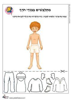 מתלבשים בבגדי חורף - ילדים פלוס Childhood Education, Kids Education, Hebrew School, Learn Hebrew, Teaching Outfits, Kindergarten Fun, Winter Crafts For Kids, Worksheets For Kids, Fun At Work