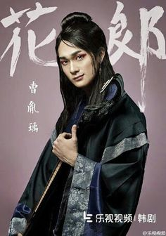 Jo Yoon Woo acts as Yeo Wool, the resident pretty boy sure to spark interest with his mysteriousness and sharp tongue.