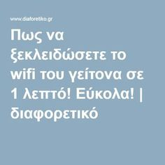 Πως να ξεκλειδώσετε το wifi του γείτονα σε 1 λεπτό! Εύκολα!   διαφορετικό