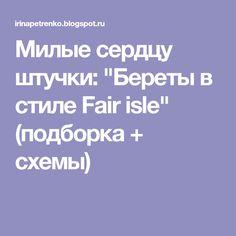 """Милые сердцу штучки: """"Береты в стиле Fair isle"""" (подборка + схемы)"""