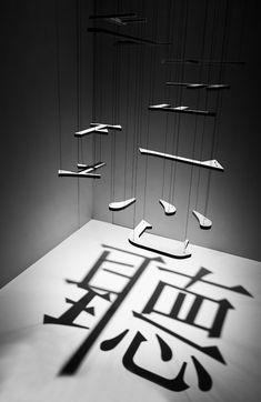 Art Installation, China Fashion, Lighting Design, Sculpture Art, Abstract Art, Art Photography, Asia, Museum, Artistic Photography