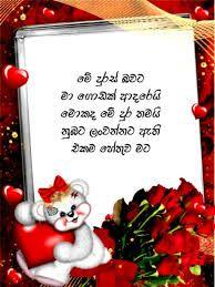 Image Result For Sinhala Love Wadan Photos Love Sms Love